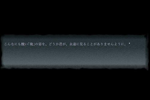 「クロユリ少年少女奇譚」 Game Screen Shot4