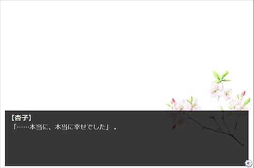 君と紡ぐ物語 Game Screen Shot5