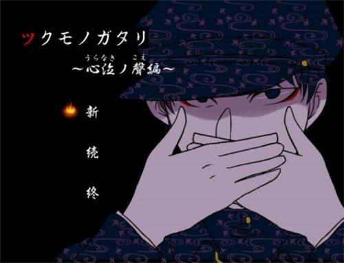 ツクモノガタリ~心泣ノ聲編~ Game Screen Shot1