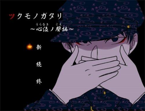 ツクモノガタリ~心泣ノ聲編~ Game Screen Shots