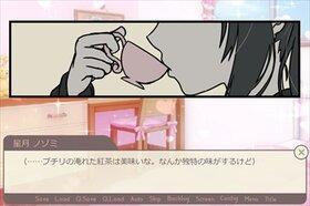 おしかけプチリリィ Game Screen Shot5