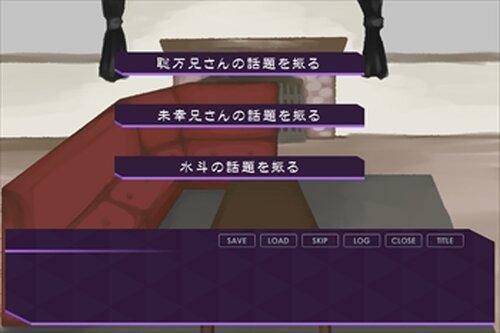 そして星辰は結びを辿る Game Screen Shot4