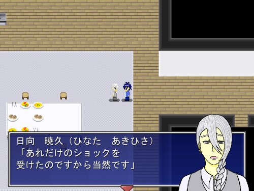 記憶喪失と色々 Game Screen Shot5