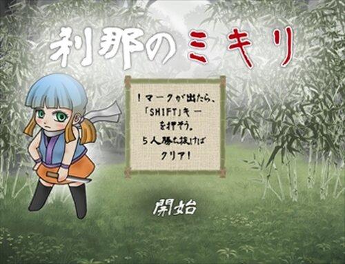 刹那のミキリ Game Screen Shot2