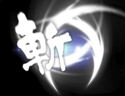 刹那のミキリ Game Screen Shot4