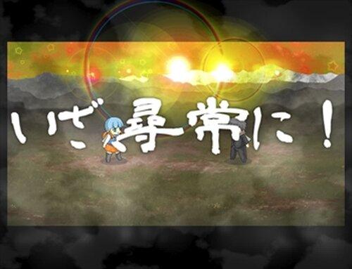 刹那のミキリ Game Screen Shots