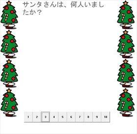 知育ゲーム(Xmas) Game Screen Shot2