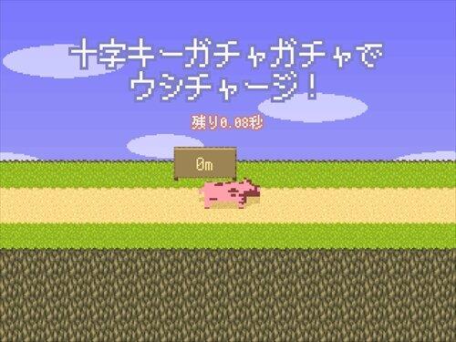 ウシのチキンレース Game Screen Shot