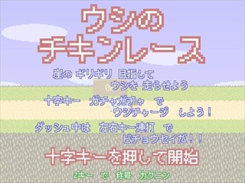 ウシのチキンレース Game Screen Shot2