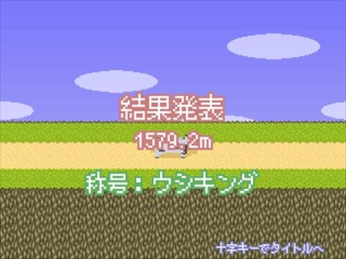 ウシのチキンレース Game Screen Shot3