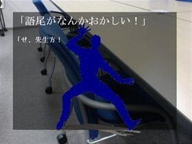 ~熱血教師太郎II~ 君のハ~トはプライスレス Game Screen Shot5