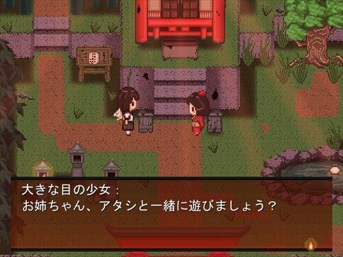 隠し神と夏の夕べ Game Screen Shot1