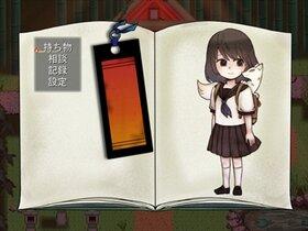 隠し神と夏の夕べ Game Screen Shot2