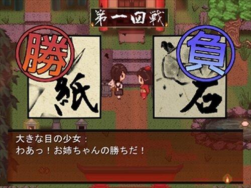 隠し神と夏の夕べ Game Screen Shot3