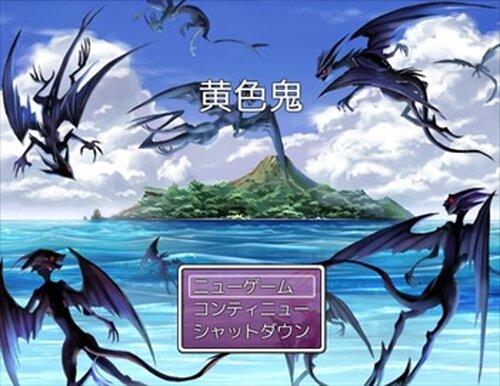黄色鬼 Game Screen Shots