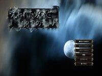 呪われた勇者と108つの青い月~体験版ver2.03