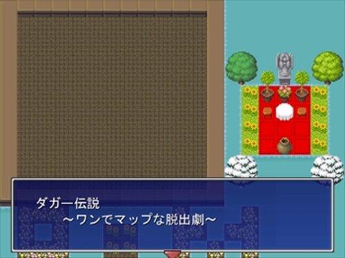 ダガー伝説 ~ワンでマップな脱出劇~ Game Screen Shot3