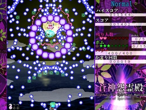 蒼神怨霊殿~Nightmare of Spiritual Mansion Game Screen Shot2