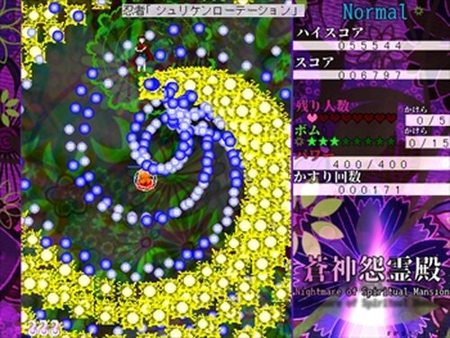 蒼神怨霊殿~Nightmare of Spiritual Mansion Game Screen Shot3