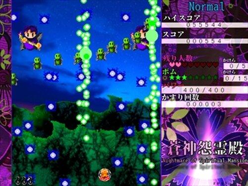蒼神怨霊殿~Nightmare of Spiritual Mansion Game Screen Shot4