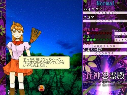 蒼神怨霊殿~Nightmare of Spiritual Mansion Game Screen Shot5