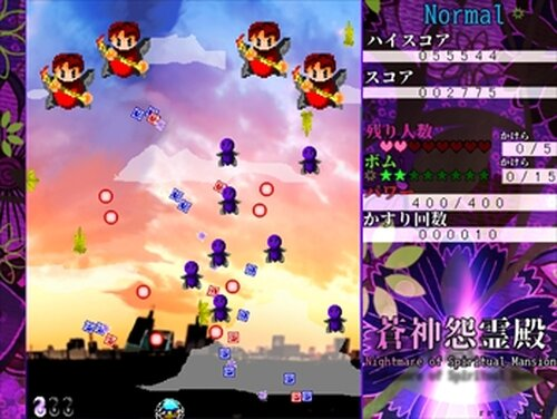 蒼神怨霊殿~Nightmare of Spiritual Mansion Game Screen Shots