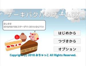 ケーキパクパクゲームDX Screenshot