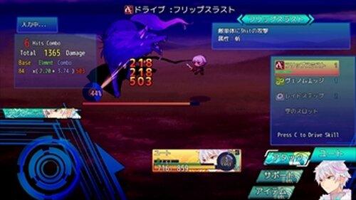 エーテルコード Game Screen Shot4