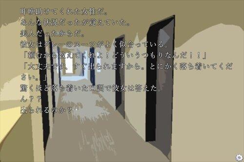 生憎~Prologue~ Game Screen Shot1