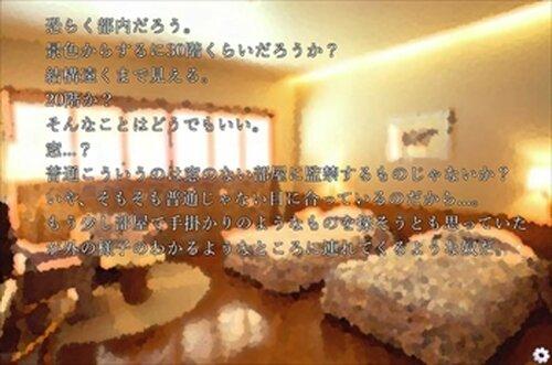 生憎~Prologue~ Game Screen Shot2