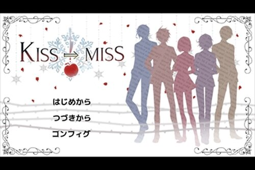 KISS→MISS(ヒツギ編) Game Screen Shot5