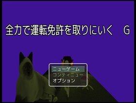 全力で運転免許を取りにいく G Game Screen Shot5