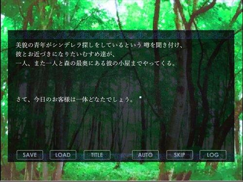 【ブラウザ版】林檎と睡眠薬~ある芸術家の嘆き~ Game Screen Shot1