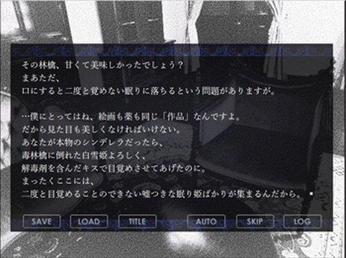 【ブラウザ版】林檎と睡眠薬~ある芸術家の嘆き~ Game Screen Shot2