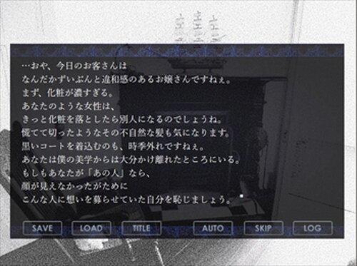 【ブラウザ版】林檎と睡眠薬~ある芸術家の嘆き~ Game Screen Shot3