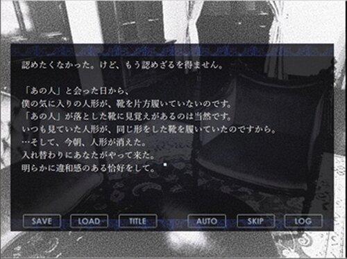 【ブラウザ版】林檎と睡眠薬~ある芸術家の嘆き~ Game Screen Shot4