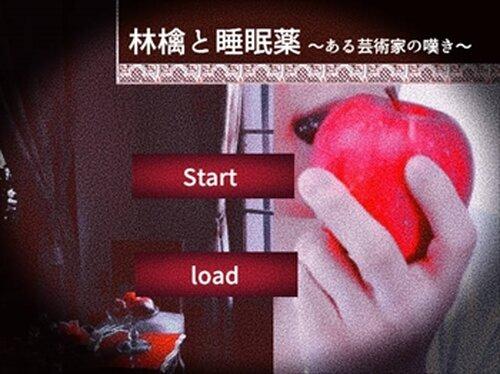 【ブラウザ版】林檎と睡眠薬~ある芸術家の嘆き~ Game Screen Shot5