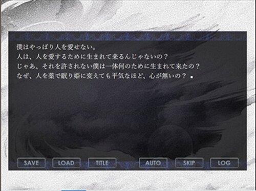 【ブラウザ版】林檎と睡眠薬~ある芸術家の嘆き~ Game Screen Shots