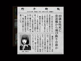 血怨 第一章~第二章 Game Screen Shot4