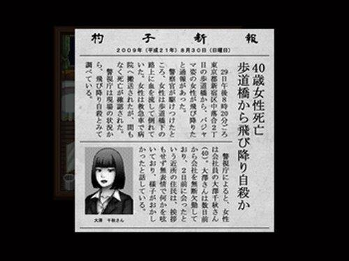 血怨 Game Screen Shot4