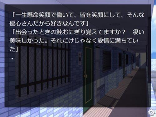 その恋は特売ですか? Game Screen Shot4