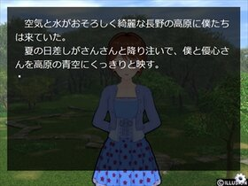 その恋は特売ですか? Game Screen Shot5