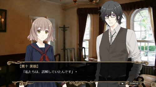 KOKUTOU - 招かれざる常連客 - Game Screen Shot1