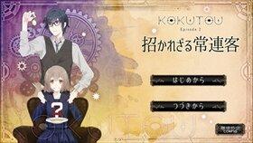 KOKUTOU - 招かれざる常連客 - Game Screen Shot2