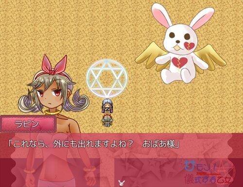 サモン!儀式する乙女。 Game Screen Shot1