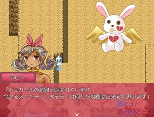 サモン!儀式する乙女。 Game Screen Shot3