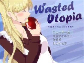 【ブラウザ版】WastedUtopia ~魔法の果実と山の悪魔~ Game Screen Shot5