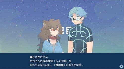 ときかけさんちのあさごはん[ブラウザ版] Game Screen Shot3