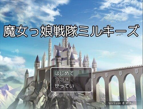 魔女っ娘戦隊ミルキーズ(未完成版) Game Screen Shot5