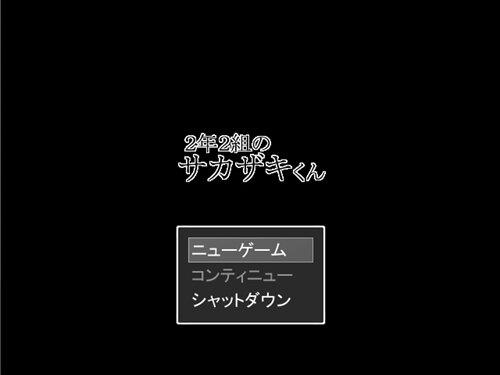 2年2組のサカザキくん Game Screen Shot